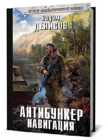 Вадим Денисов. Антибункер. Навигация