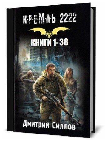 Кремль 2222. Сборник книг (38 томов)