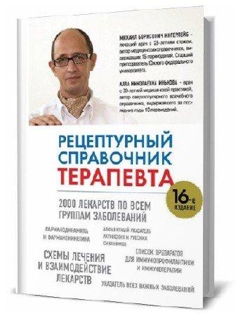 Михаил Ингерлейб, Алла Инькова. Рецептурный справочник терапевта