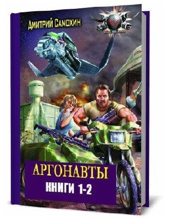 Дмитрий Самохин. Аргонавты. Сборник книг