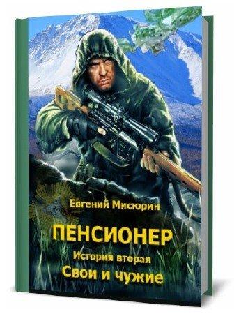 Евгений Мисюрин. Пенсионер. История вторая. Свои и чужие
