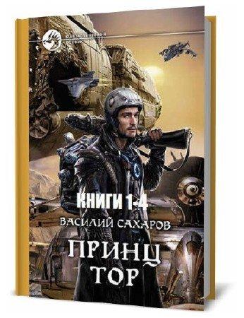 Василий Сахаров. Принц Тор. Сборник книг
