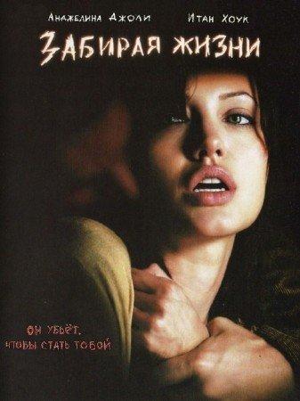 Забирая жизни / Taking Lives (2004) HDRip