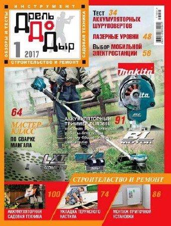 ДрельДоДыр №1 (январь-март 2017)