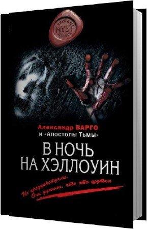 Шолохов Алексей - В Ночь на Хеллоуин (Аудиокнига)