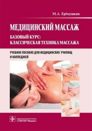 Ерёмушкин М.А. - Медицинский массаж. Базовый курс: классическая техника массажа