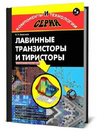 В.П. Дьяконов. Лавинные транзисторы и тиристоры. Теория и применение