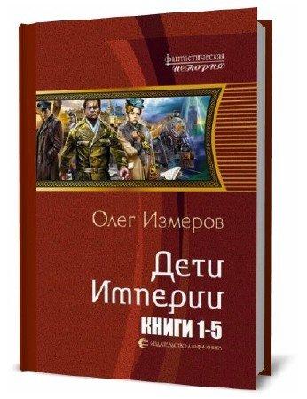 Олег Измеров. Дети империи. Сборник книг