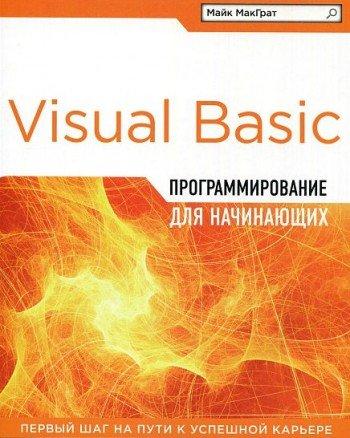Майк МакГрат - Программирование на Visual Basic для начинающих