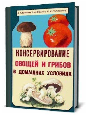 Д.К. Шапиро, М.М. Голомшток. Консервирование овощей и грибов в домашних условиях