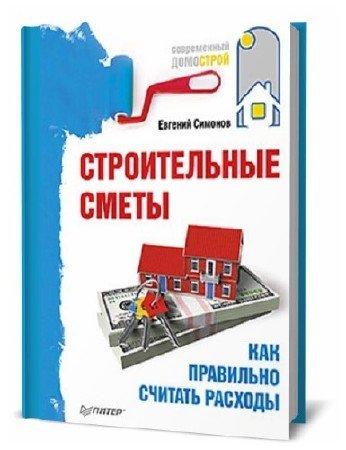 Евгений Симонов. Строительные сметы. Как правильно считать расходы
