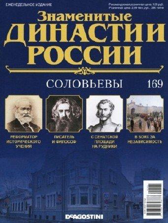 Знаменитые династии России №169 (2017)