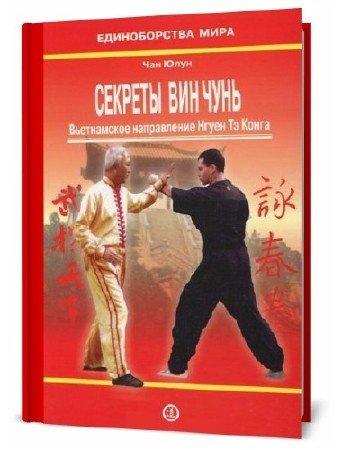 Ч. Юлун. Секреты Вин Чунь. Вьетнамское направление Нгуен Тэ Конга