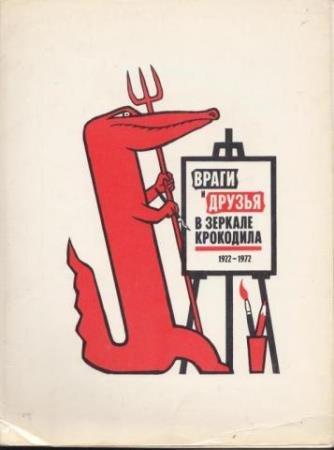 Коллектив - Враги и друзья в зеркале Крокодила 1922-1972