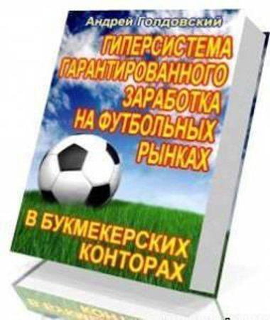 Голдовский А. - Гиперсистема гарантированного заработка на футбольных рынках в букмекерских конторах