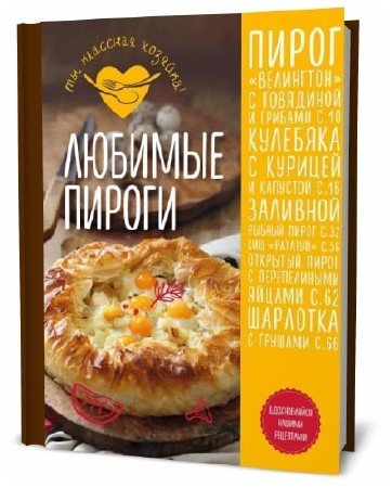 Е. Афанасова. Любимые пироги