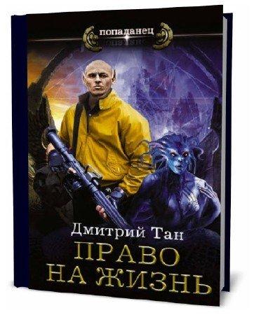 Дмитрий Тан. Право на жизнь