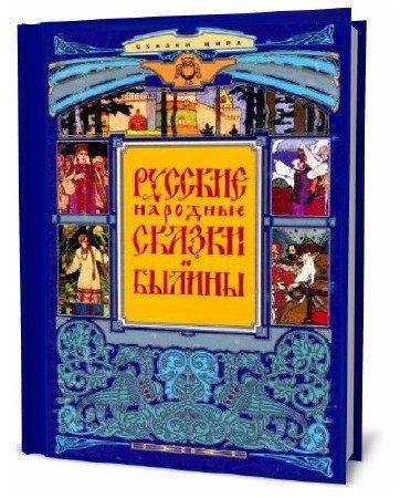 Р. Архипова. Русские народные сказки и былины