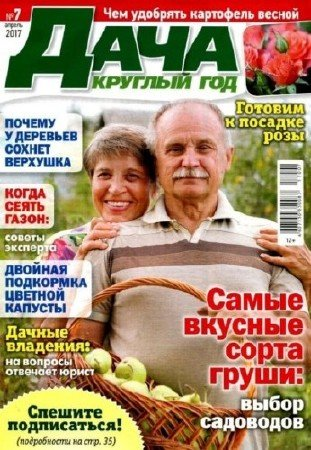 Дача круглый год №7 (апрель 2017)