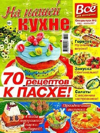 На нашей кухне №2 (март-апрель 2017)