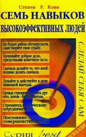 Стивен Кови - Семь навыков высокоэффективных людей. Возврат к этике характера
