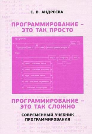 Андреева Е.В. - Программирование - это так просто, программирование - это так сложно