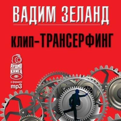 Вадим Зеланд - Клип-трансерфинг (Аудиокнига)