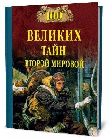 Николай Непомнящий. 100 великих тайн Второй мировой