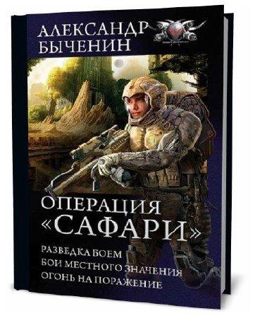 Александр Быченин. Операция «Сафари». Сборник книг
