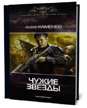 Алекс Каменев. Чужие звезды