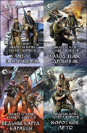 Андрей Круз, Павел Корнев. Хмель и Клондайк. Сборник книг