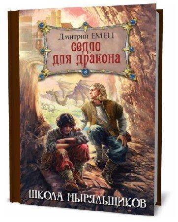 Дмитрий Емец. Седло для дракона