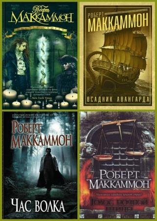 Роберт Маккаммон - Сборник сочинений (53 книги)