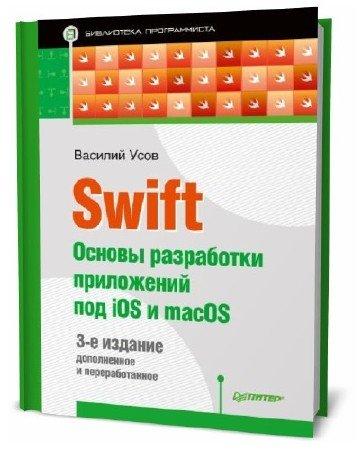 Василий Усов. Swift. Основы разработки приложений под iOS и macOS