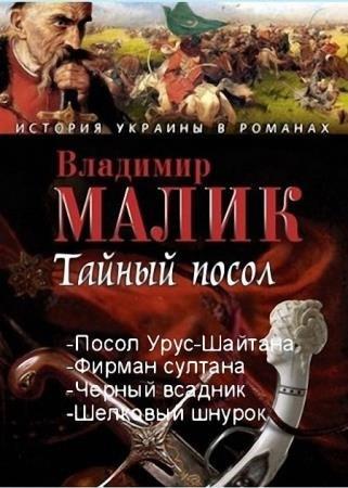 Владимир Малик - Тайный посол. Цикл из 4 книг