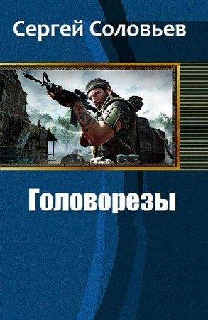 Сергей Соловьев - Головорезы (2016) Fb2