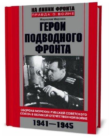 Мирослав Морозов. Герои подводного фронта. Они топили корабли кригсмарине