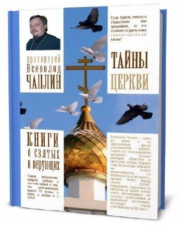 Всеволод Чаплин. Тайны Церкви