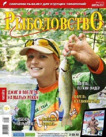 Спортивное рыболовство №4 (апрель 2017)