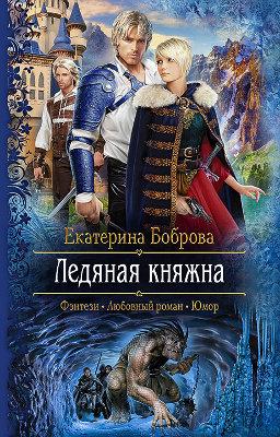Екатерина Боброва. Ледяная княжна (Аудиокнига) 2017