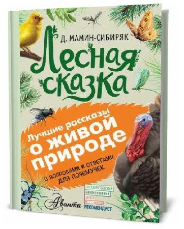 Дмитрий Мамин-Сибиряк. Лесная сказка. С вопросами и ответами для почемучек