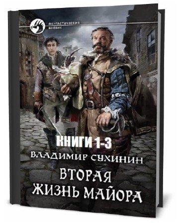 Владимир Сухинин. Вторая жизнь майора. Сборник книг