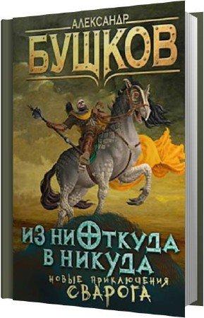 Бушков Александр - Из ниоткуда в никуда (Аудиокнига)