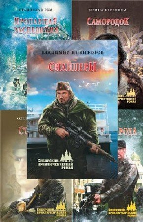 Сибирский приключенческий роман. Сборник книг