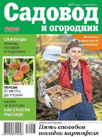 Садовод и огородник №7 (апрель 2017)