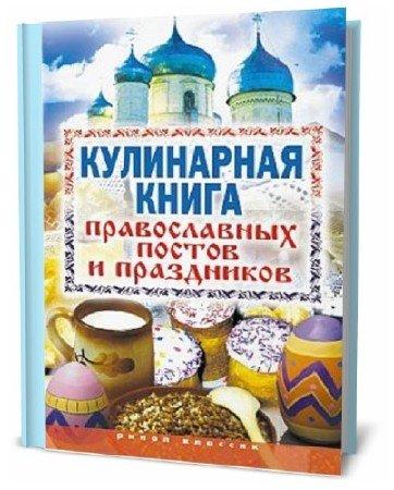 Е.Л. Исаева. Кулинарная книга православных постов и праздников