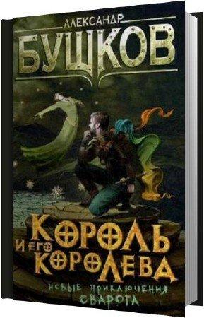Бушков Александр - Король и его королева (Аудиокнига)