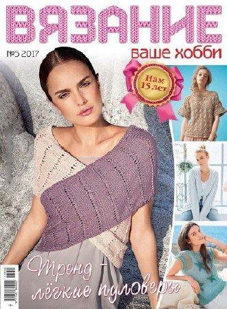 Вязание - ваше хобби №5 (май 2017)