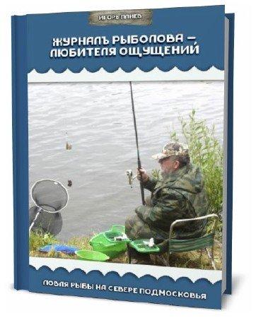 Игорь Плиев. Журналъ рыболова – любителя ощущений. Ловля рыбы на севере Подмосковья