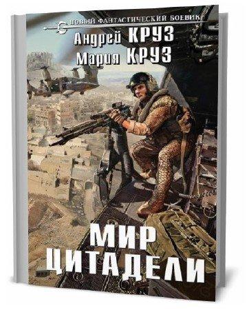Андрей Круз, Мария Круз. Мир Цитадели